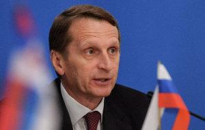 Нарышкин: около 40 стран заявили о желании создать ЗСТ с ЕАЭС