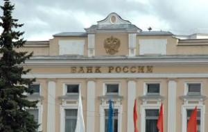 Центробанк отозвал лицензию у «Волга-Кредит»