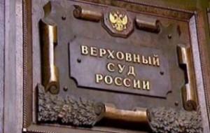 Верховный суд России эвакуирован из-за звонка о взрыве