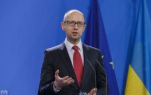 Яценюк приказал прокурорам подать иск против России в Гаагский трибунал