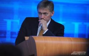 Песков: РФ изучит предложение «Нафтогаза» по продлению «зимнего пакета»