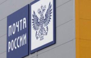 «Почта России» тестирует подписное онлайн-агентство