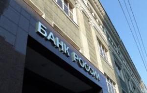 АСВ попросит у Центробанка кредит в 110 млрд рублей — СМИ