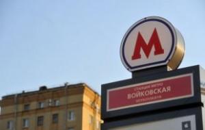 Собянин не исключил возможность переименование станции метро «Войковская»
