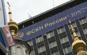 ФСКН России сократила пять тысяч сотрудников