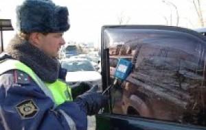 Комитет Госдумы одобрил ужесточение наказания за тонировку стекол