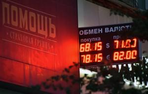 Курс евро достиг 80 рублей
