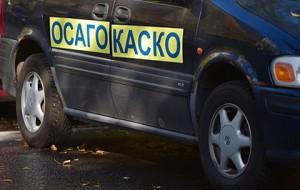 Рост тарифов ОСАГО спас страховщиков от падения выручки