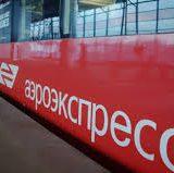 «Аэроэкспресс» сбил в Москве мужчину