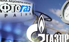 «Нафтогаз» ожидает решения арбитража по транзиту газа в 2017 году