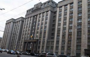Госдума одобрила приостановку соглашения об утилизации плутония
