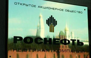 Средства от приватизации «Роснефти» поступили в бюджет