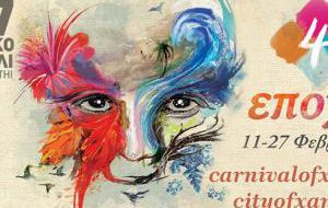 Греция: Ксанти приглашает на карнавал