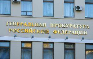 Совет Федерации освободил Воробьева от должности замгенпрокурора