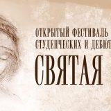 В столице подвели итоги фестиваля студенческих и дебютных фильмов «Святая Анна»