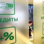 Объем кредитования в России вырос на треть