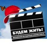 В Москве открылся шестой фестиваль российского кино «Будем жить!»
