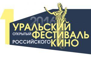 Вручены главные награды Уральского кинофестиваля