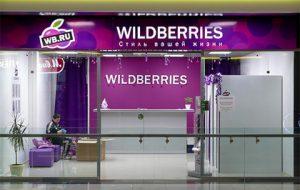 Суд отказался банкротить Wildberries
