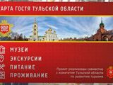 Тульская область предлагает туристам «Карту гостя»