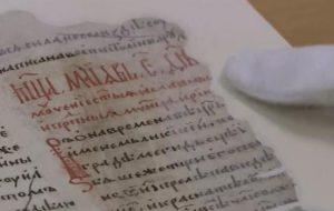 Уникальную рукопись XV века передали в Государственный архив Архангельской области