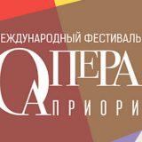 На фестивале «Опера Априори» состоялась премьера кантаты Мейербера