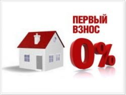Ипотека с пустыми карманами: как купить жилье в кредит без первоначального взноса