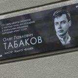 В Саратове появился сквер и Дворец творчества имени Олега Табакова