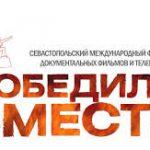 """В Севастополе завершается фестиваль """"Победили вместе"""""""