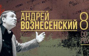 85 лет со дня рождения Андрея Вознесенского