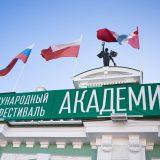 В Омске открылся фестиваль «Академия»