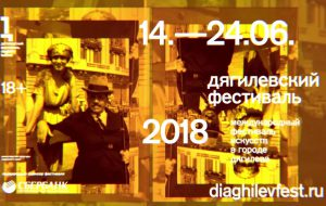 Дягилевский фестиваль подходит к концу