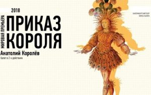 Екатеринбургский театр оперы и балета представляет премьеру постановки «Приказ короля»