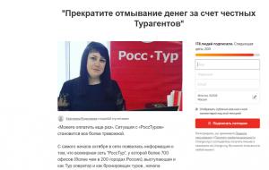 Агентства попросили вернуть деньги клиентам РоссТура