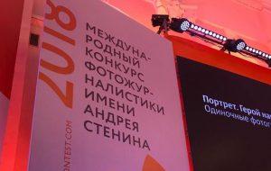 Известен главный победитель Конкурса имени Андрея Стенина