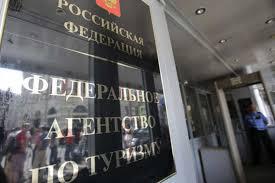 Ростуризм исключил из реестра еще 26 туроператоров