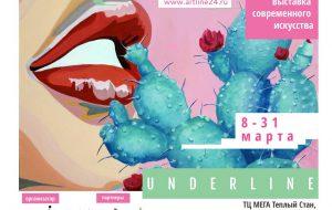 Выставка современного искусства «Artline Projekt» откроется 8 марта