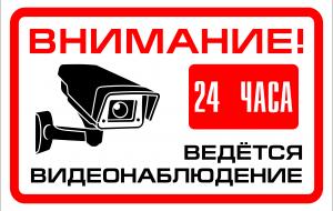 Где получить знаки видеонаблюдения для вашего дома?