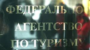 Ростуризм исключил из реестра 9 туроператоров