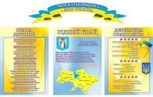 Стенды с государственной символикой от компании «Арт Стенд» с доставкой по Украине