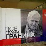 """Марафон """"Все грани Гранина"""" открылся в Волгограде"""