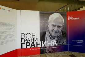Марафон «Все грани Гранина» открылся в Волгограде