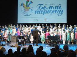 В Москве прошел гала-концерт благотворительного фестиваля «Белый пароход»