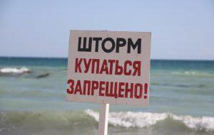 В Анапе ввели запрет на купание в море из-за шторма