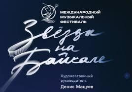 В Иркутске заканчивает работу фестиваль «Звёзды на Байкале»