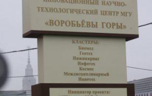 В Москве началось строительство инновационного центра «Воробьевы горы»