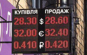 Обмениваем валюту в Днепре.