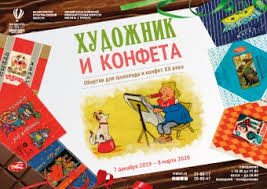 «Художник и конфета» — новая выставка в Омском музее имени Врубеля