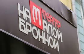 В Театре на Малой Бронной готовят новые онлайн-программы