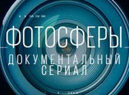 Об искусстве фотографии – в документальном сериале «Фотосферы»